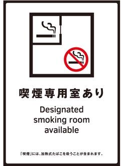 喫煙場所があることを示す標識の一例