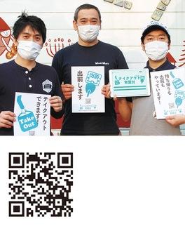 目印のポスターを持つ田原さん(中央)ら/サイトQRコード