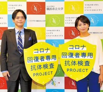 山中教授(左)と赤江さん(提供/横浜市立大学)