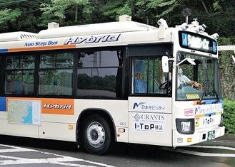 実証実験で使用されているバス=相鉄バス(株)提供