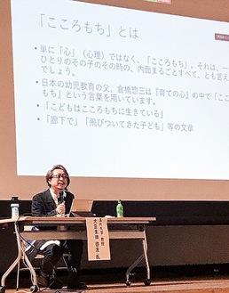 講演する玉川大の大豆生田教授