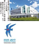 大型国際会議を横浜で