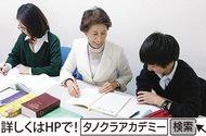 名門中高一貫校生と共に学べる