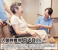 入居時費用は840万円〜 昼食付見学会