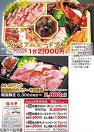 最高級「松阪牛」今だけ限定特別価格
