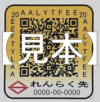 二次元コードが印刷された「見守りシール」