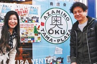 商店会をPRする松下会長(右)と赤塚さん
