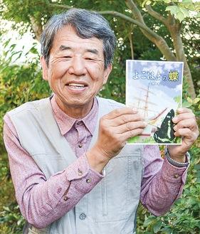 自費出版した「よこはまの蝶」を持つ上村さん