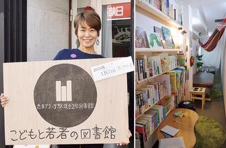 看板を持つ青柳さんと図書館スペース