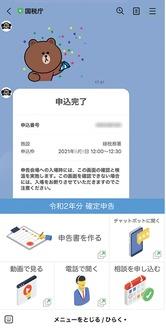 入場整理券は国税庁LINE公式アカウントからも取得できる。LINEのホーム画面で「国税庁」または「@kokuzei」と検索し、友だちに追加の上、「相談を申し込む」を選択