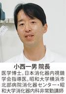内視鏡検査で大腸がん死亡率「半減」