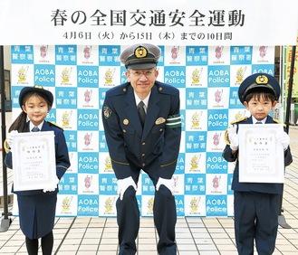 (左から)笑顔の北畠さん、櫻庭署長、柳瀬君
