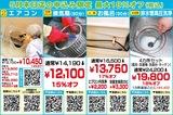 エアコン本格稼働&梅雨の前にプロの掃除が特別価格!