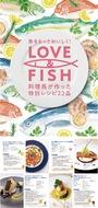 シェフ直伝の魚レシピ