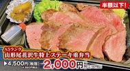 「山形尾花沢(おばなざわ)牛」を食べて応援