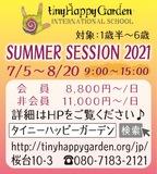 この夏、英語に親しもう