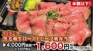 国産和牛を食べて日本を応援