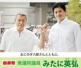 おこのぎ八郎さんと創る新しい横浜。