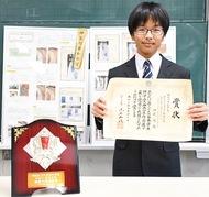 学生科学賞で県知事賞