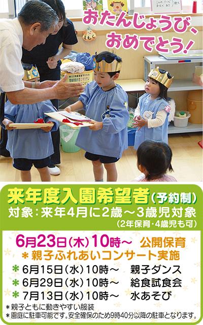 三陽幼稚園をまるごと紹介