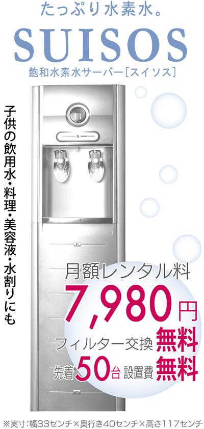 水素水サーバーを家庭にレンタル