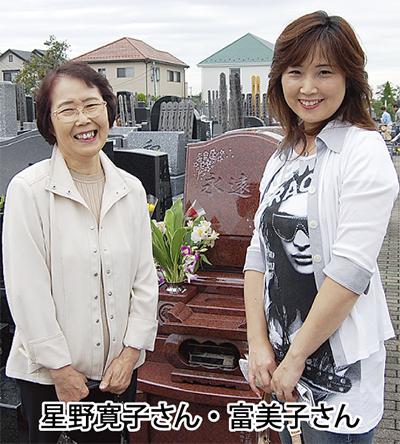 「家族全員が気に入った墓所」