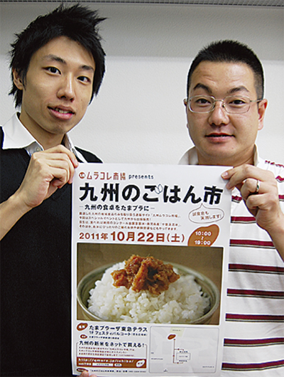 たまプラで九州食市