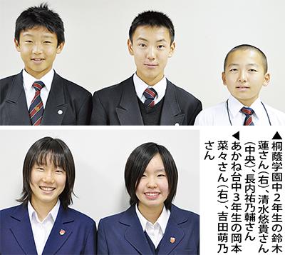 鈴木蓮さん(桐蔭中2年)ら5人が入賞