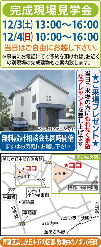 建物30坪の三井ホームが見られる
