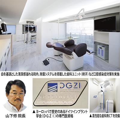 技術を要する歯科医療専門の集中治療室