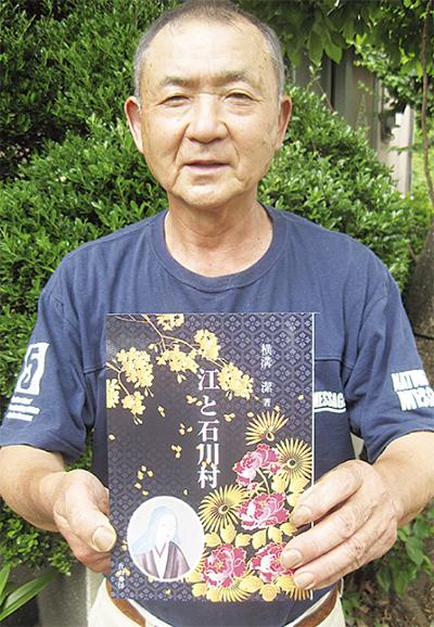 『江(ごう)と石川村』を出版