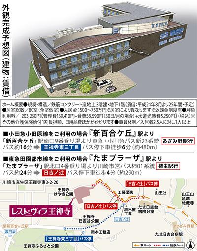 ワタミの介護付有料老人ホーム麻生区王禅寺に8月オープン