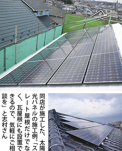 「太陽光発電お任せください」