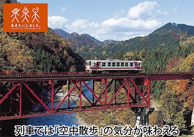 絶景の滝巡りと秋田内陸線の旅