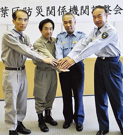4機関が防災連携