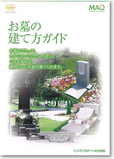 「お墓の事やっと実感できた」-読者に好評の入門書