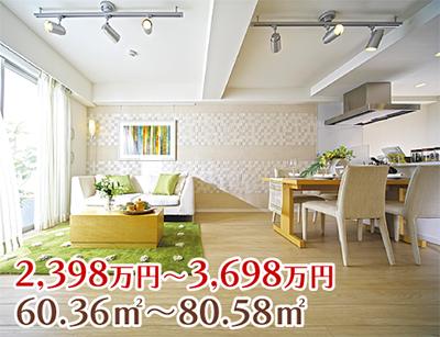 月々6万円台で夢の新築マンション