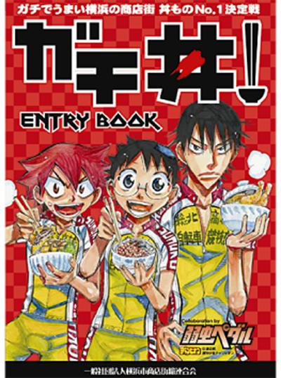 「ガチ丼!」予選スタート