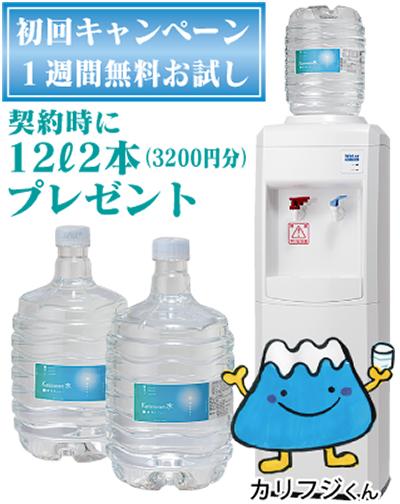 世界遺産で話題、「富士山の水」