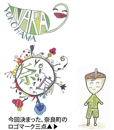 「奈良マーク」誕生