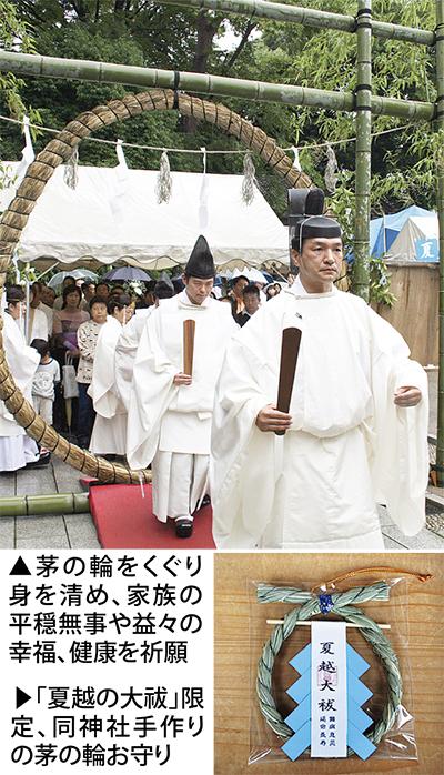 夏越(なごし)の大祓(おおはらい)