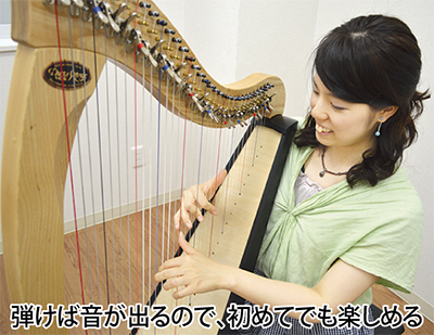 「ハープを奏でよう」