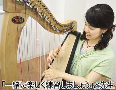 初めてのハープ演奏