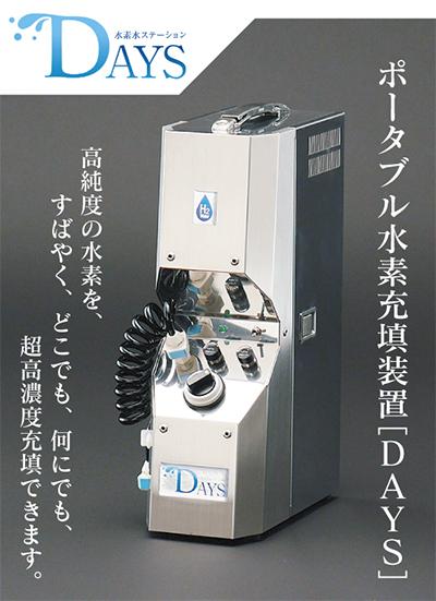 「超高濃度」水素充填マシンが話題