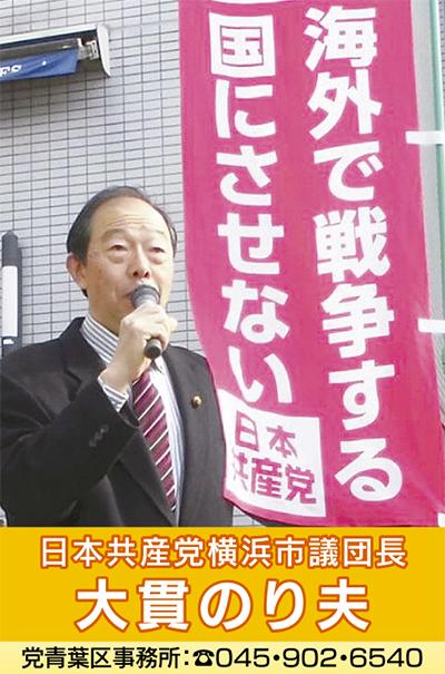憲法9条を守れ!日本を戦争する国にさせない!
