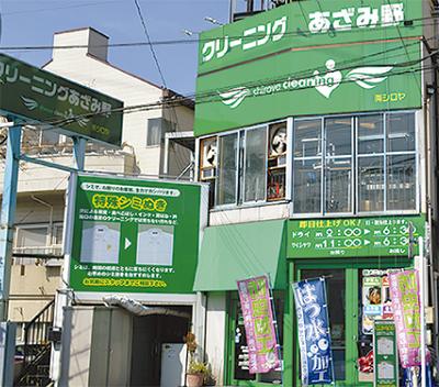 クリーニング500円引き