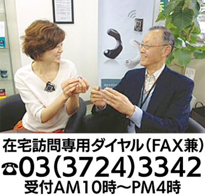 補聴器専門店の在宅訪問サービス