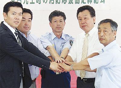防災力向上へ協定