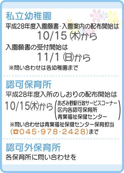 10/15から「入園願書」配布