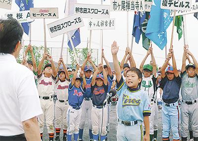 秋の少年野球、開幕